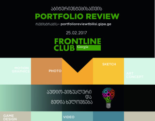 GIPA Portfolio Review 2017